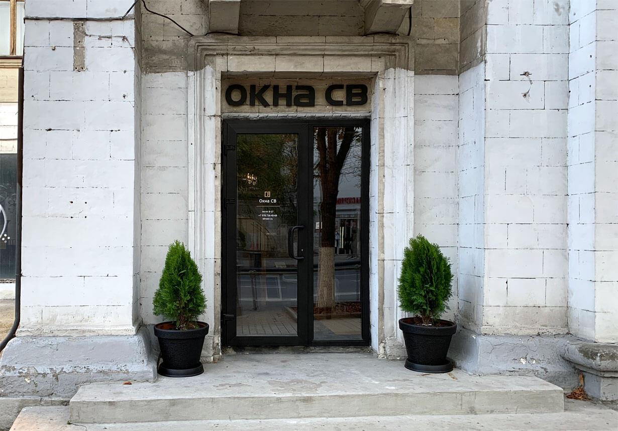Офис компании Окна СВ в Севастополе