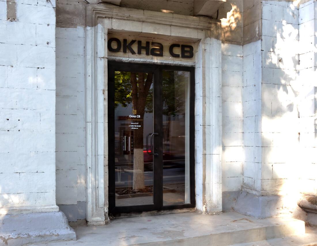 Вход в офис Окна СВ в Севастополе